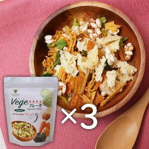 ベジフレーク 3袋セット 野菜フレーク 無添加 無着色 フレークサラダ お食事 おかず類 野菜 防災グッズ