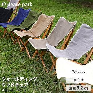 【キャンプ チェア】ウォールディング ウッドチェア スモール【ホワイト/グレー/ブラック/トープ/ネイビー/グリーン/サンド】【送料無料】組み立て 組立式 ピースパーク キャンプ用品 アウ