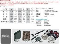 空調ベストリチウムイオンバッテリーセットシルバー【1830G22】