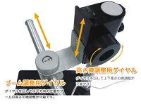 【送料無料】DinoLiteシリーズ用マルチアングルブーム付スタンドマルチアングルブーム付きスタンド【DILIST07】【saitama】