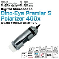 Dino-LitePremierSPolarizer400xUSB接続のデジタル顕微鏡【DINOAM7013MZT4】