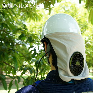 【空調服 ヘルメット】空調ヘルメット02 送料無料 熱中症対策【HMAC02】ヘルメット 作業用 工事用 頭部 頭 首 ひんやり ファン 送風 炎天下 工事現場 工場 建設 暑さ対策 節電 屋外作業 作業服