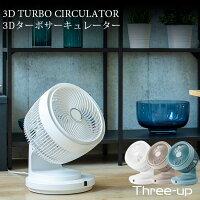 【サーキュレーターおしゃれ】3Dターボサーキュレーターリモコン付【EFT-1705】扇風機風量4段階上下/左右首振りリズムモードおやすみモード薄型リモコン