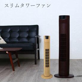 【タワーファン 扇風機】スリムタワーファン 木目調【EFT-1604NB/EFT-1604DB】【送料無料】スタイリッシュ 涼しい ひんやり グッズ 暑さ対策 扇風機 サーキュレーター スリーアップ Three-up