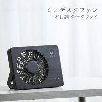 【ファン扇風機】ミニデスクファン木目調ダークウッド【DF-T1810DW】涼しいひんやりグッズ暑さ対策扇風機サーキュレータースリーアップ