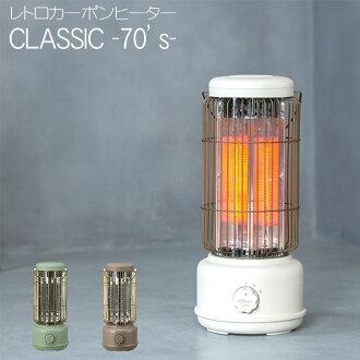 老式的碳加热器CLASSIC古典-70s-电热器电热器三提高打扮得漂亮,可爱的小型的小型的取暖炉热的商品