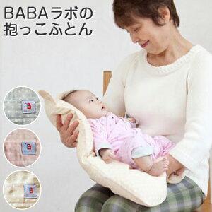 【BABAlab 抱っこ布団】BABAラボの抱っこふとん 中布団とくまさん型カバー1枚【メーカー直送のため代引き不可】【送料無料】ババラボ 出産祝い ばばらぼ 赤ちゃん 新生児 だっこ 孫育てグッ