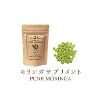 【モリンガサプリメント】PUREMORINGAサプリメント75g約300粒