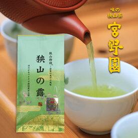 【宮野園 狭山茶】狭山の露 100g 日本茶 埼玉県産 国産 お茶 煎茶 緑茶 オフィス