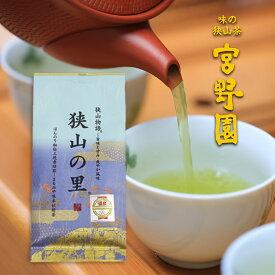 【宮野園 狭山茶】狭山の里 100g 日本茶 埼玉県産 国産 お茶 煎茶 緑茶 オフィス