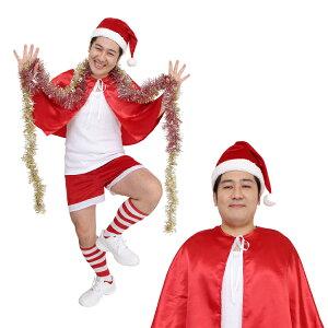 【クリスマス コスプレ サンタ メンズ 面白い ハロウィン】 スーパーサンタマン ■ 宴会 余興 衣装 忘年会 コスチューム イベント キャンペーン サンタクロース 男性 盛り上げ お笑い クリス