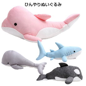 【抱きまくら】 ひんやりぬいぐるみ【イルカ/サメ/クジラ/シャチ】 ひんやりグッズ 冷感 涼感 ひんやり 抱き枕 接触冷感 かわいい クッション ぬいぐるみ プレゼント ギフト 暑さ対策