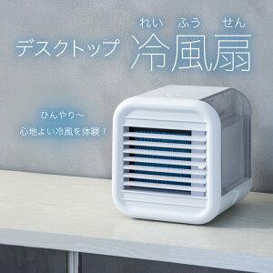 【冷風扇 冷風機 卓上】デスクトップ冷風扇【RF-T1813】【送料無料】スポットクーラー 涼しい ひんやり グッズ 暑さ対策 扇風機 サーキュレーター 卓上扇風機 小型 冷却グッズ ひんやりグッ