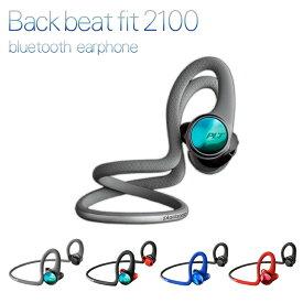 【ワイヤレスイヤホン スポーツ】 BackBeat fit 2100 【ブラック/グレー/ブルー×ブラック/ラヴァ×ブラック】Bluetoothイヤホン スポーツ 耐汗性 防水性 プラントロニクス ステレオ