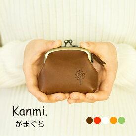 コインケース ガマグチ レディース kanmi.(カンミ) 財布 がま口 本革 レザー シンプル 小銭入れ 小物入れ ポーチ アクセサリーケース かんみ
