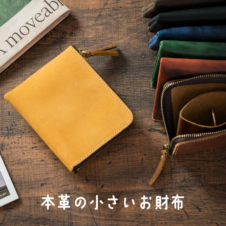 小さい本革のスリムな財布 小銭入れ L字ファスナー カードケース コインケース牛革レザー [メンズ/レディース] 7色 メール便送料無料 かわいい コンパクト シンプル