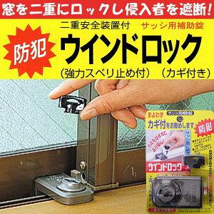 防犯グッズ窓の鍵防犯ロックウインドロックカギ付き上枠・下枠兼用サッシ用補助錠