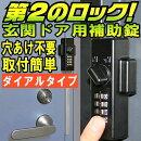 防犯グッズドア用補助錠玄関ドアの鍵どあロックガードダイアルタイプ