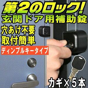 防犯グッズドア用補助錠玄関ドアの鍵どあロックガードディンプルキー(カギ)タイプ