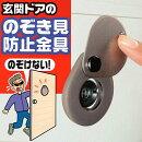 防犯グッズドアスコープカバー玄関ドアののぞき見防止金具ドアスコープに貼るだけでのぞきや盗撮を防ぐ