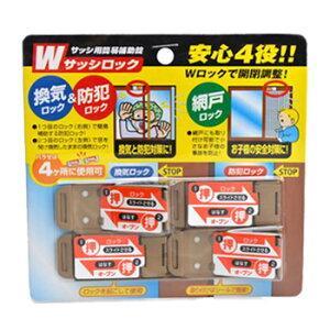 防犯 防犯ロック 換気ロック 網戸の簡易ロック Wサッシロック 4P ブロンズ サッシ用簡易補助錠