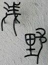 表札 アイアン表札 漢字 A 二文字 オリジナ表札 ハンドメイドサイン シンプル 外構工事 新築祝いに