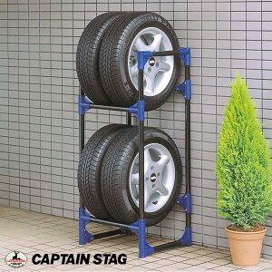 タイヤ ラック 棚 軽自動車用 タイヤ収納ラック 2段 タイヤ4本収納 最大積載120kg M-9638 CAPTAIN STAG キャプテンスタッグ 自動車用タイヤ 保管 タイヤガレージ