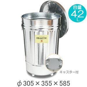 ゴミ箱 ごみ箱 バケツ ふた付き OBAKETSU オバケツ 容量42リットル キャスター付 大容量 おしゃれ キッチン リビング 庭 屋外 ガーデン