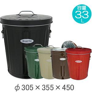 ゴミ箱 ごみ箱 バケツ ふた付き OBAKETSU オバケツ 容量33リットル おしゃれ アイボリー/赤/緑/黒/ブラウン