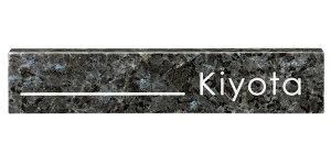 表札 天然石 ブルーパール ラックスタイプ DS-91 サイン 戸建 シンプル サインプレート ネームプレート