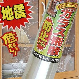 ガラス飛散防止フィルム 32×185cm 防災グッズ 防災用品 地震対策