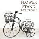 フラワースタンド アイアン製 三輪車 花台 ポット2点 簡単組立品 鉢置き 花置き台 プランタートライシクルブラック 自転車 ガーデンオ…