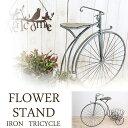 フラワースタンド アイアン製 三輪車 花台 ポット1点 簡単組立品 鉢置き 花置き台 アイアンガーデントライシクル 自転…
