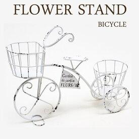 プランター 植木鉢 フラワー スタンド 三輪車 バイシクルプラントスタンド アイアン オーナメント オシャレ