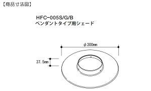 デッキライトシリーズマリンライトオプションペンダントタイプ用シェードシャインゴールド/セピアブラウン/パールシルバー