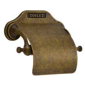 【300円OFFクーポン配布中】 トイレットペーパーホルダー ペーパーホルダー サニタリーアイテム CLシリーズ TPH CL CV AN 真鍮製 古色 アクセサリー おしゃれ 壁 洗面 トイレ