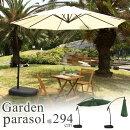 ガーデンパラソル日よけパラソルハンキングパラソルベースセットナチュラルグリーン傘幅294cm自立式大型パラソルスタンドパラソルベース付き