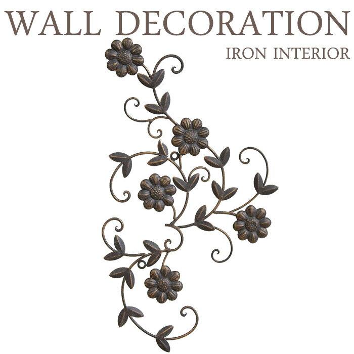 アイアン壁飾り ウォールデコレーション 壁掛け インテリア デイジー ウォールオーナメント アートパネル インテリア雑貨 ディスプレイ 玄関 レトロ アンティーク おしゃれ