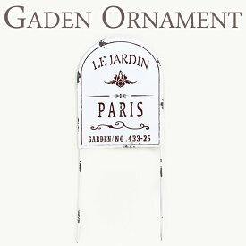 ガーデン アクセサリー ガーデンピック ナチュラルガーデン シャビーシック ガーデンステッカー ホワイト アイアン シンプル 可愛い アンティーク