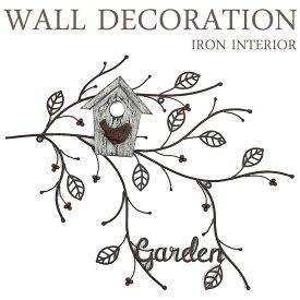 アイアン ウッド 壁飾り ウォールデコレーション 壁掛け インテリア 鳥 バード ハウス ウォールデコ ガーデン ウォールオーナメント アートパネル インテリア雑貨 ディスプレイ 玄関 アンティーク おしゃれ