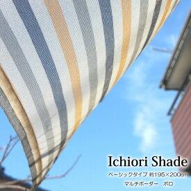日よけ 日除け シェード オーニング スクリーン すだれ 窓 おしゃれ 高級 上質 ichiori shade マルチボーダー ポロ 約195×200cm 取付金具・ロープ付き 折り畳み 折りたたみ 暑さ対策 紫外線対策