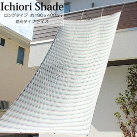 日よけ 日除け シェード オーニング スクリーン すだれ 窓 おしゃれ 高級 上質 ichiori shade 遮光 4m ロングタイプ マカロン 約190x400cm 取付用ロープ付き 暑さ対策 紫外線対策