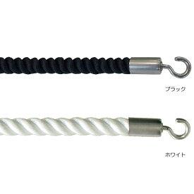 【店内全品ポイント5倍】 アルミチェーンポール イングランド用 オプション ボーダーロープ(1.2m) ブラック シルバー