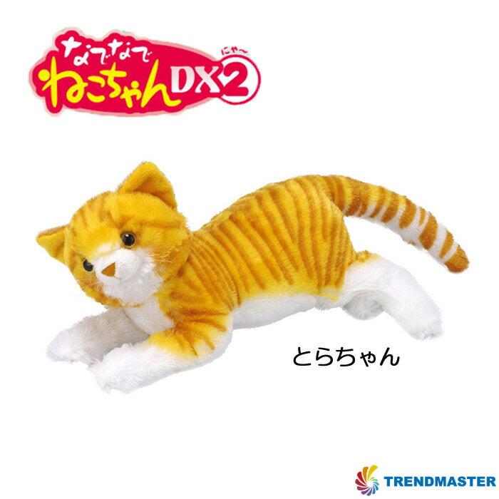 なでなでねこちゃんDX2 とらちゃん トレンドマスター アニマルセラピー 動物 ねこ 人形 癒し 携帯 高齢者 プレゼント 贈り物