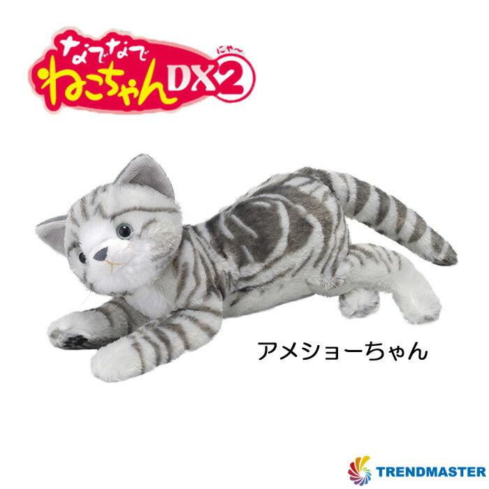 なでなでねこちゃんDX2 アメショーちゃん トレンドマスター アニマルセラピー 動物 ねこ 人形 癒し 携帯 高齢者 プレゼント 贈り物