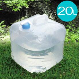 ウォータータンク20リットル 折りたたみ式 ポリ容器 給水袋 水を運ぶタンク 防災グッズ 地震対策グッズ