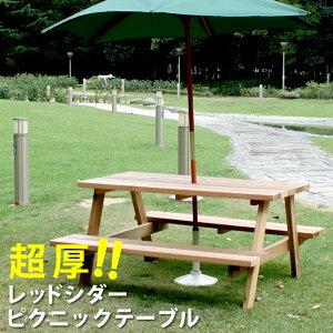 ガーデンテーブルセット カフェテーブルセット ピクニックテーブル 組立式 パラソルホール 米杉材 ガーデン家具 セット商品 ガーデンファニチャー