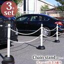 駐車場 ポール チェーン フェンス 駐車場ポール チェーンスタンド2段フック 本体3本セット チェーン付き 5m 1.5m×4本 1m×4本 ホワイ…