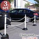 駐車場ポール区画整理用品チェーンスタンドブラウン本体3本+ポリ台3個+チェーン付き(3種類から選べる)