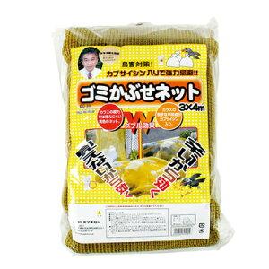 カラス対策 ゴミネット カプサイシン入り カラスよけゴミネット 黄色 3×4m イエロー 集積所用